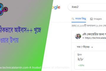 ibas finance gov bd nsd