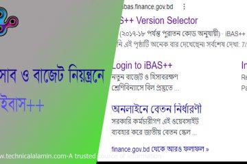 ibas++ finance.gov.bd