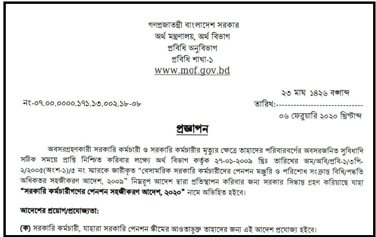 New Pension Rules 2020 in Bangladesh