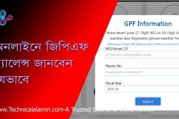 GPF Statement । জিপিএফ হিসাব দেখার নিয়ম