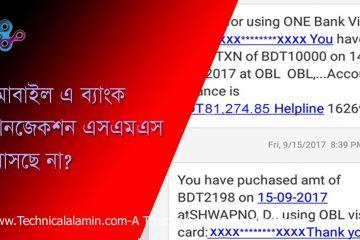 Bank Balance sms