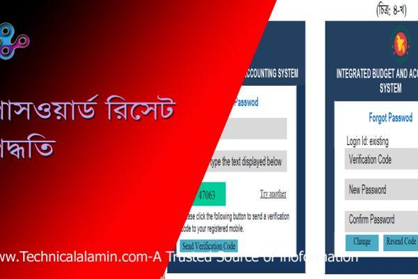www.ibas++.gov.bd
